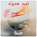 Guide هجولة icon