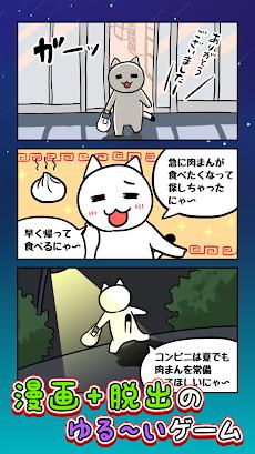 脱出ゲーム ネコと恐怖の宇宙船のおすすめ画像2