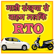 RTO Gadi Vahan Info 2018 , Free icon
