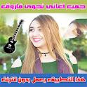نجوى فاروق بدون انترنت 2022 - Najwa Farouk icon