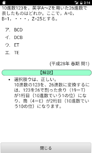 u60c5u5831u51e6u7406u5b89u5168u78bau4fddu652fu63f4u58ebu8a66u9a13uff08SCuff09u3000u5348u524du904eu53bbu554fu984cu96c6 2.2016.2 Windows u7528 5