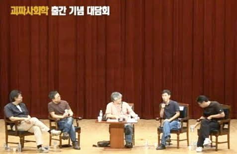 괴짜사회학 출판기념 대담회