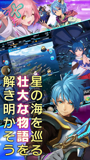 STAR OCEAN -anamnesis- 3.3.0 Screenshots 4
