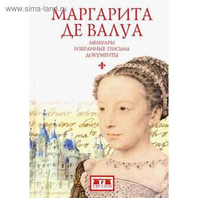 Маргарита де Валуа. Мемуары. Избранные письма. Документы