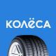 Kolesa.kz — авто объявления
