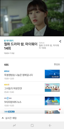 KBS my K 4.0.7 screenshots 4