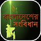 বাংলাদেশের সংবিধান ~ constitution of bangladesh for PC-Windows 7,8,10 and Mac 1.0
