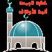 خطبة الجمعة | أئمة الأوقاف icon
