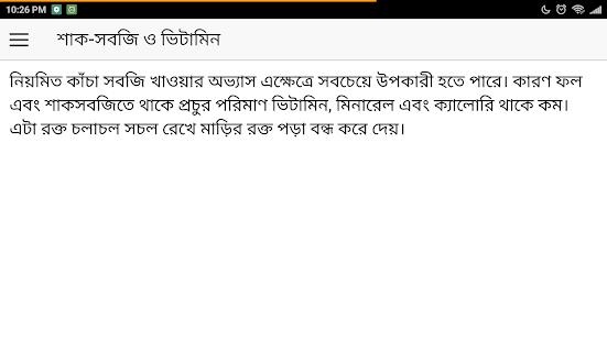 Download মাড়ির রক্ত পড়া বন্ধে করনীয় for Windows Phone apk screenshot 9