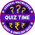 Quiz 2018 : Win Money Quiz Game