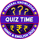 Quiz 2018 : Win Money Quiz Game (game)