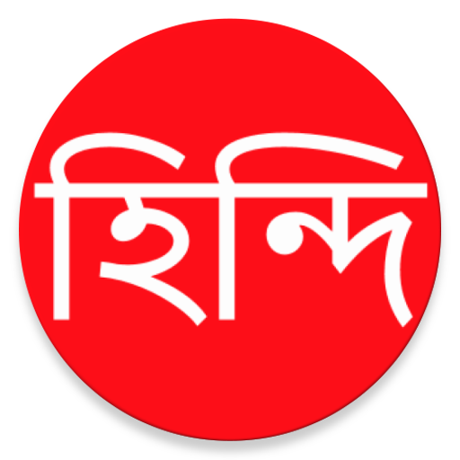 Learn Hindi From Bangla Android APK Download Free By Devi Studios