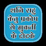 Shani rahu ketu prakop hindi