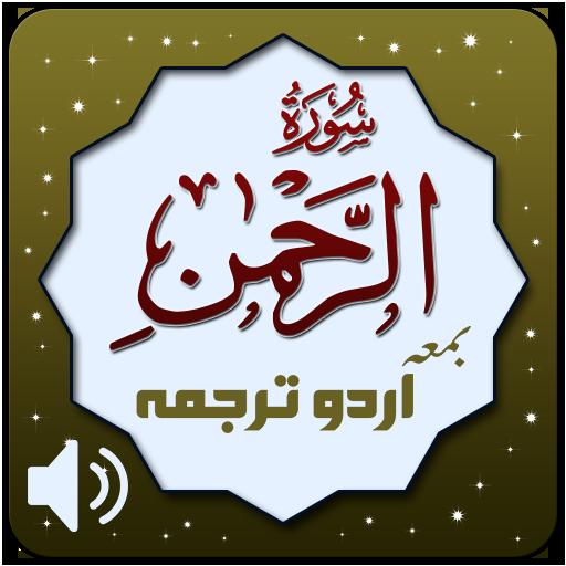 Surah Ar Rahman + Urdu Terjuma