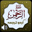 Surah Ar Rahman + Urdu Terjuma icon