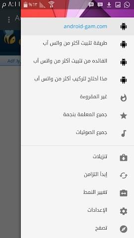android og whatsapp Screenshot 1