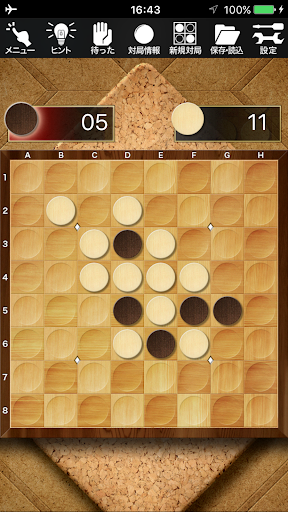 Othello for all 1.3.2 screenshots 12