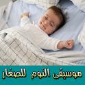 اغاني اطفال للنوم بدون انترنت icon