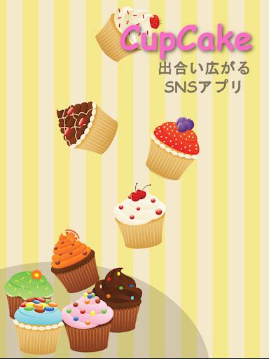 出会系アプリは『カップケーキ』 登録無料でおすすめ出会い