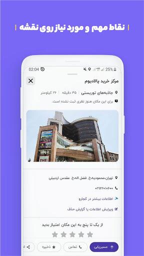بلد screenshot 8