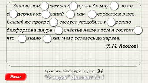 Global dictation in the Russian language 1.0.14 screenshots 14