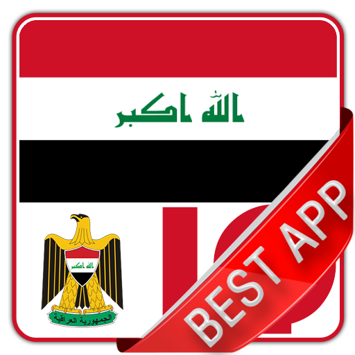 Iraq Newspapers : Official