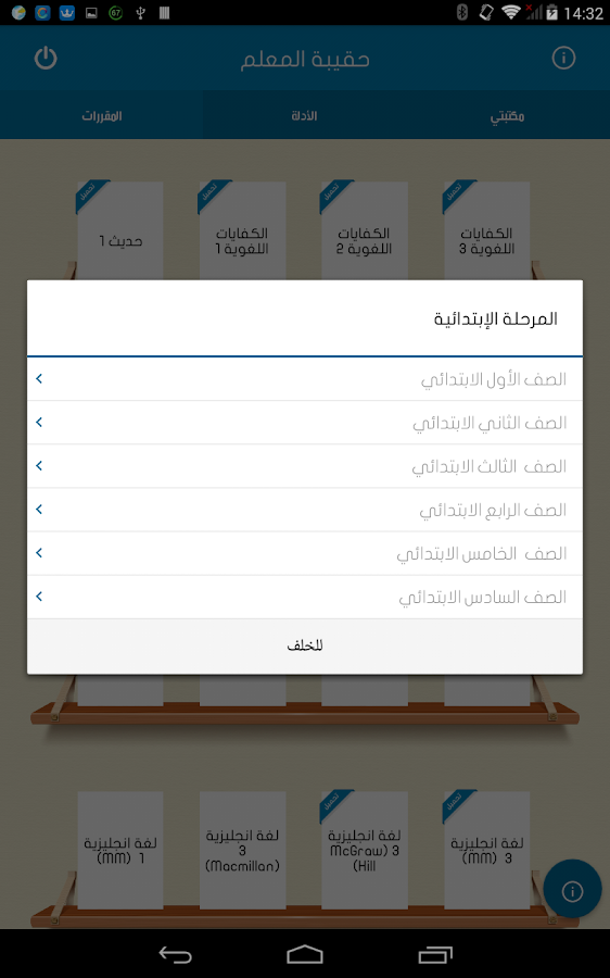 ‫حقيبة المعلم‬‎- screenshot