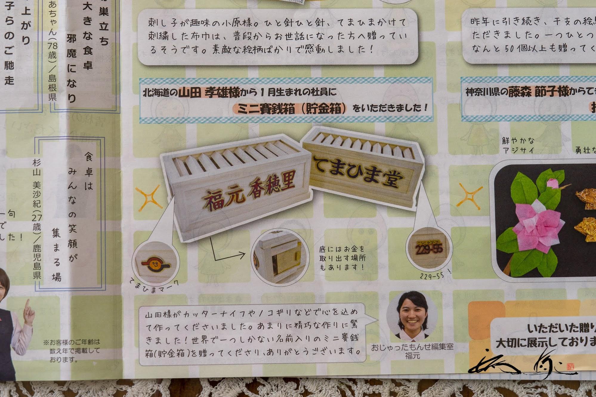 てまひま堂贈呈のミニ賽銭箱