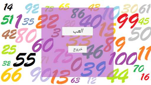Guess The Number / u062eu0645u0646 u0627u0644u0631u0642u0645  captures d'u00e9cran 1