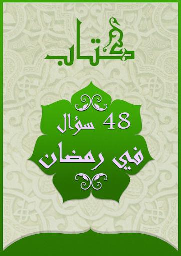 48 سؤال في رمضان