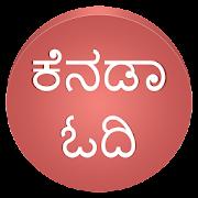 Read Kannada Font Automatic