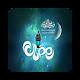 Msjat Ramadan and Prayers 2015