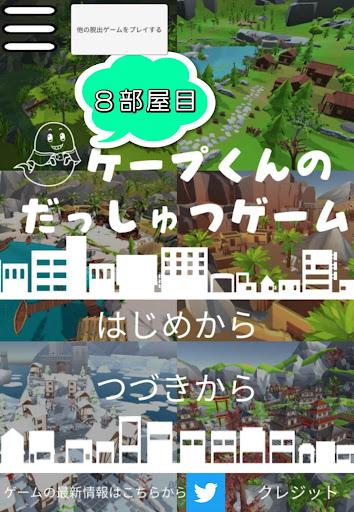 Cape's escape game 8th room screenshots apkshin 1