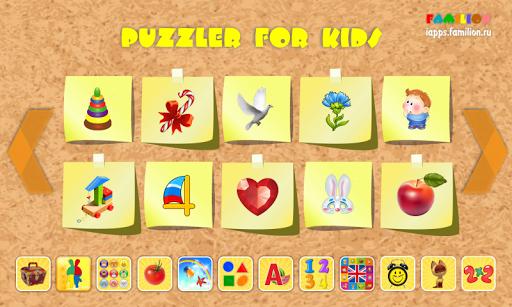 子供のためのパズル