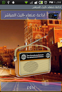 Radio Sanaa -Yemen- screenshot thumbnail