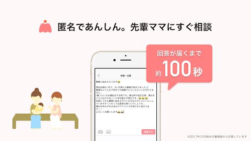 ママリ 妊娠・出産・子育て・妊活、ママの疑問をママ友が解決 app (apk) free download for Android/PC/Windows screenshot