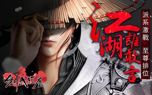 Screenshot for 劍舞紅塵 in Hong Kong Play Store