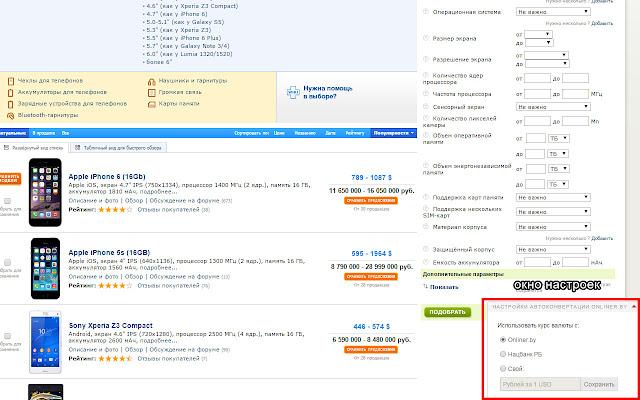 Автоконвертер цен на Onliner.by