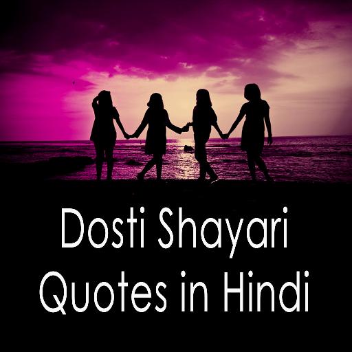 Friends Quotes In Hindi Shayari | Q Quotes Daily