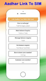Aadhar Card Link to SIM Card Online - náhled