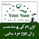 6 September Name Dp Maker 2020 APK