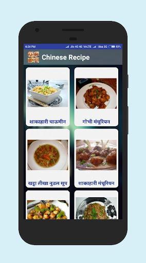 Chinese food recipes hindi apk download apkpure chinese food recipes hindi screenshot 2 forumfinder Images