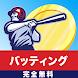 バッティング懸賞王:新感覚野球ゲーム 賞品満載 スッキリ!手軽にできるストレス解消・完全無料