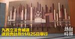 九西立法會補選 選管會計劃11月25日舉行