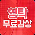 영탁 노래 - 영탁노래모음 영상 히트곡 노래 방송 영상 평생 무료 icon