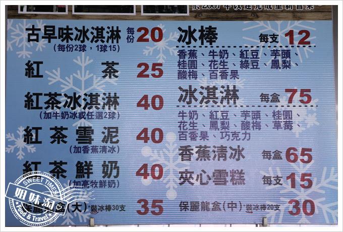 高雄三泉冰淇淋