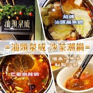 汕頭泉成沙茶火鍋