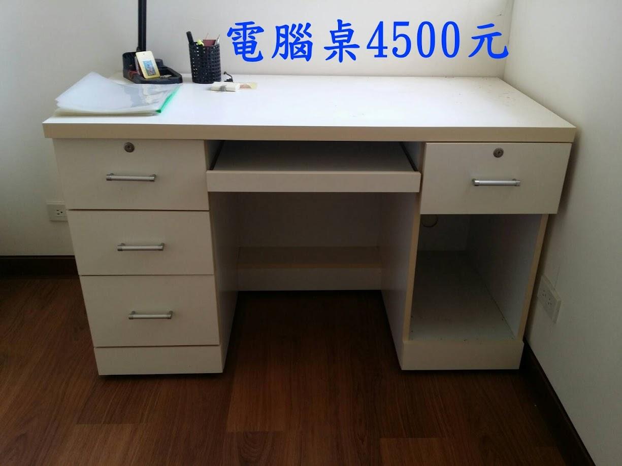新店二手電腦桌