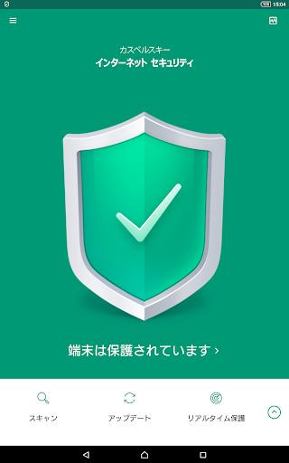 カスペルスキー インターネット セキュリティ screenshot 7