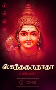 Skandhagurunatha - Tamil Songs - náhled